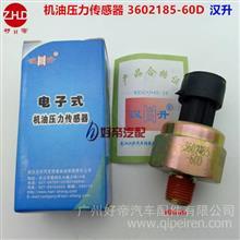 好帝 机油压力传感器 3602185-60D 大柴道依茨 衡阳单体泵  汉升/3602185-60D