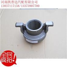 东风天龙大力神雷诺发动机热卖拉式离合器分离轴承1601080-ZB7C0/襄阳轴承差减总成大全