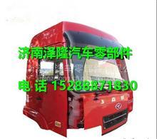 华菱之星窄体高顶驾驶室总成/50A-05034-Q