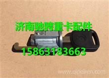 DZ97189460203陕汽德龙X3000方向盘锁芯总成/DZ97189460203