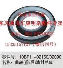东风天锦风神4H发动机曲轴前油封总成10BF11-02150/10BF11-02150