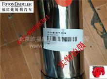 北汽福田汽车欧曼ETX  GTL原厂中冷进气钢管H011930402T/H011930402T