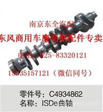 东风天锦康明斯ISDE发动机曲轴.天锦电控曲轴/C3934862