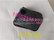 重汽豪卡H7驾驶室换挡杆防尘套/WG9325240018