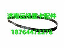 重汽曼发动机MC07多楔带/082V96820-0252