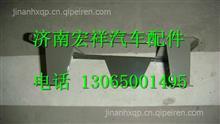 重汽豪沃A7右挡泥板主支架总成AZ1664230058/AZ1664230058