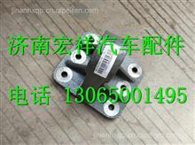 重汽豪沃A7油缸安装支架 WG9925471044/ WG9925471044
