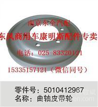 东风天龙大力神雷诺发动机 曲轴皮带轮D5010412967/D5010412967
