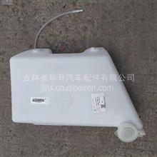 重汽金王子原厂洗涤器水箱总成(喷水壶)/WG1608860002