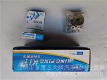 东风配件东风大力神转向节主销修理包/517/52ZSV/YA