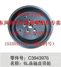 东风天龙大力神康明斯6L发动机曲轴皮带轮/C3943978