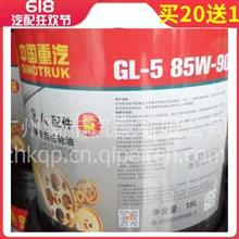 重汽亲人重负荷车辆专用齿轮油GL-5 85W-90/190007301050 001