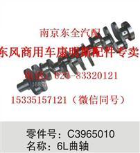 东风康明斯6L发动机曲轴.天龙.大力神发动机曲轴./C3965010