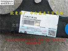 北汽福田汽车欧曼etx gtl原厂中冷器进气管支架/1425311931106