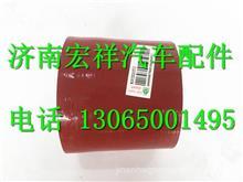 重汽豪沃A7增压器接口胶管WG9725530157/WG9725530157