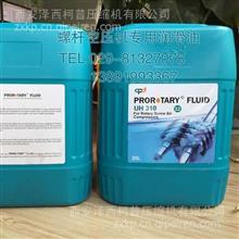 供应陕西 西安 螺杆空压机润滑油UH310/润滑油UH310