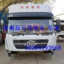 中国重汽D7B驾驶室总成 重汽D7B驾驶室配件 重汽D7B驾驶室车架/中国重汽D7B驾驶室总成