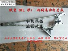 北汽福田汽车欧曼etx gtl原厂雨刷连动杆/h4525010001a0