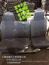 三环十通1049驾驶室司机座椅总成配件厂家直销/三环十通1049