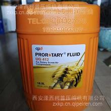 供应陕西 西安 螺杆空压机润滑油UG412/润滑油UG412