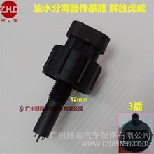 好帝  油水分离器传感器 3插 M12  解放虎威/油水分离器传感器