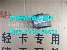 LG1613433035重汽豪沃HOWO轻卡橡胶衬套总成/LG1613433035