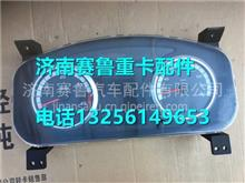 LG9704580001重汽豪沃HOWO轻卡组合仪表