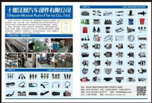 起动机 东风4H(东风商用D560等,继电器带插座)一手货源  工厂直销  /QDJ2517-010