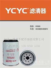 东风御龙自卸 三环柴油滤芯 柴滤/FSP0101