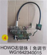WG1642340015原厂重汽豪沃车配套右车门锁体 锁块 /WG1642340015