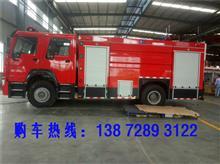 汕头豪沃15吨水罐消防车多少钱