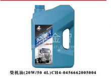 乘龙609H7H5M3T5霸龙507M7M5柴机油(20W50 4L)/CH4-0456662005004