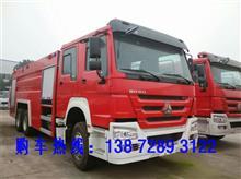 豪沃五吨水罐消防车