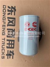 东风商用车旗舰康明斯450-560马力机油滤芯器/LF9080