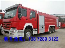 豪沃16吨水罐消防车价格