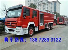 焦作豪沃8吨水罐消防车性能参数