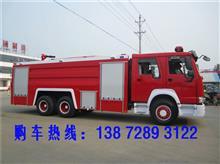 豪沃16吨水罐消防车多少钱 哪里有便宜的消防车
