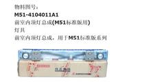 乘龙汽车霸龙重卡前室内顶灯总成(M51标准版用)/M51-4104011A1