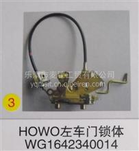 WG1642340014 重汽豪沃纯原厂装车配套左车门锁体 /WG1642340014