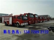 奔驰水罐消防车哪里买 重汽豪沃消防车