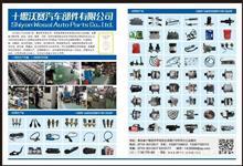 车身控制模块总成/3600160-H01111