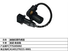 福田欧曼雷诺帕金斯发动机曲轴位置传感器/ T75205092