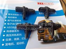 东风天锦国五发动机相位传感器凸轮轴转速传感 3611120-E1EC0/3611120-E1EC0