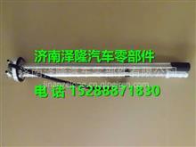 华菱重卡油量传感器 油浮子/36AD-10550
