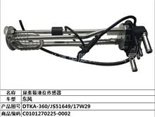 东风天龙、天锦、大力神康明斯发动机尿素箱液位传感器总成/ DTKA-360/JS51649/17W29