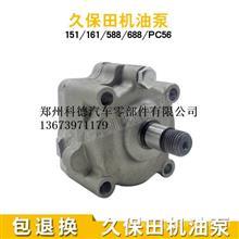 挖掘机配件久保田588 688 收割机 161 V2203 V2403发动机机油泵齿/原厂工程机械发动机件