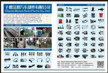 整车控制器/3600010-K21055