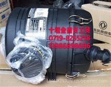 东风轻卡空滤总成/东风多利卡空气滤清器总成 /空气滤清器壳/1109010-Q33102