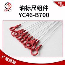 适用于玉柴燃气发动机YC46-B700油标尺组件CNG/LNG公交客车配件/YC46-B700