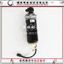 1125010-TH386东风天龙雷诺国5发动机柴油滤芯电动手油泵座子总成/1125010-TH386
